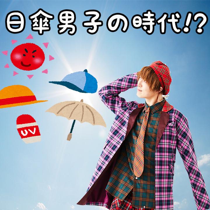 """メンズだって日傘をさす時代""""日傘男子""""について調べてみた"""