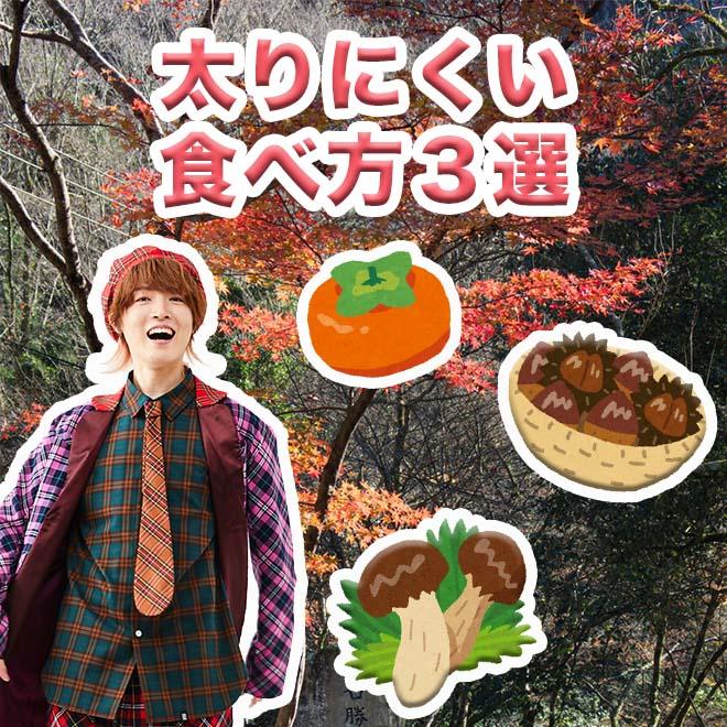 【食欲の秋】今日から実践!太りにくい食べ方3選