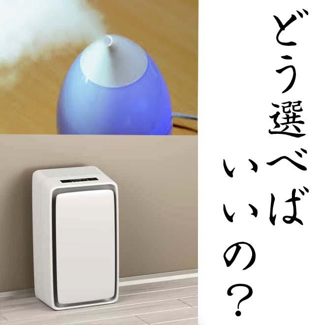 空気清浄機・加湿器の違いと選ぶポイント