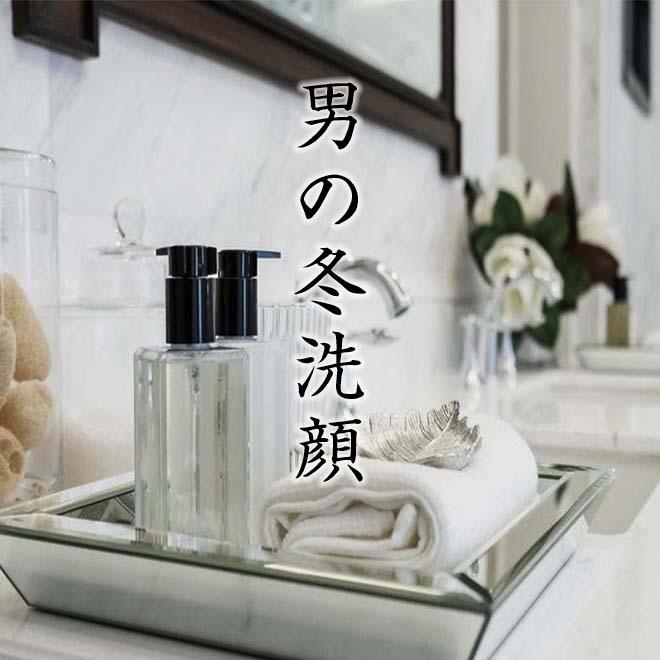 メンズ用冬洗顔の方法