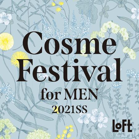 「ロフト コスメフェスティバルfor MEN 2021SS」開催 注目コスメを紹介